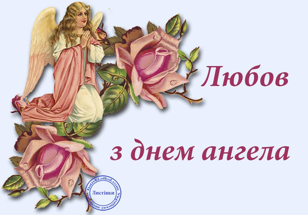 Листівка з днем ангела для Люби