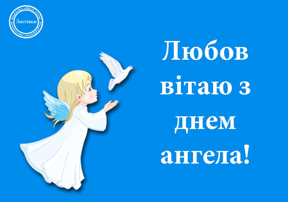 Відкритка з днем ангела Любов
