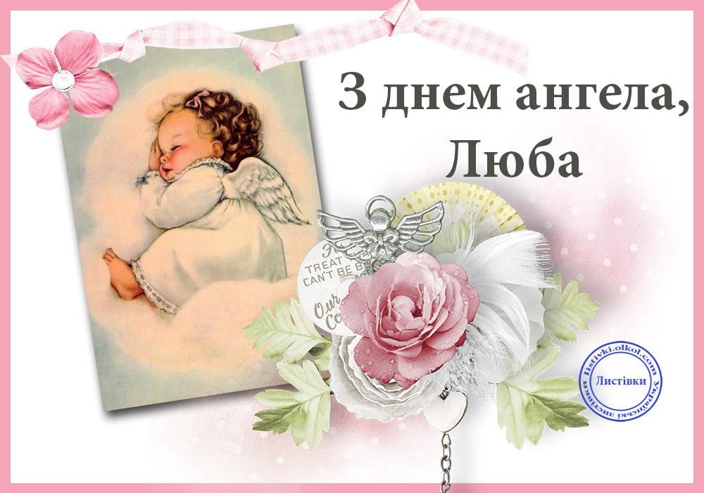 Вітальна відкритка з днем ангела Люби
