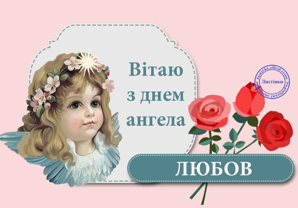 Українська листівка привітання з днем ангела Люби