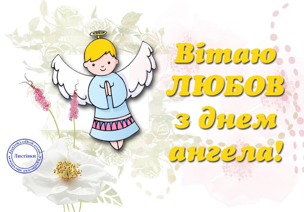 Відкритка на українській мові з днем ангела Люби