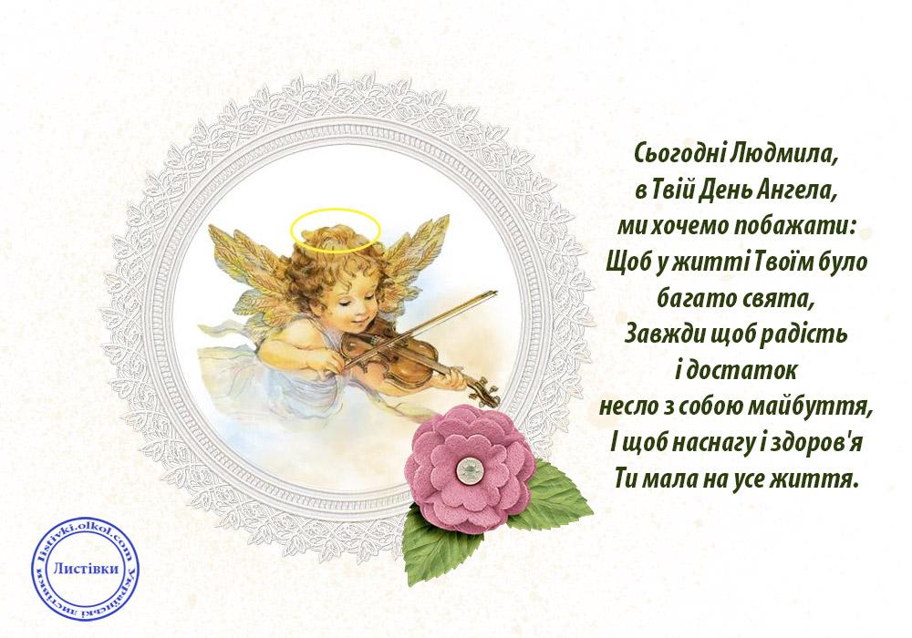 Вітальні листівки з Днем Ангела Людмили