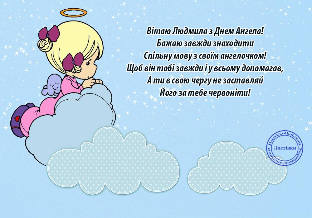 Привітання в прозі з Днем Ангела Людмилі