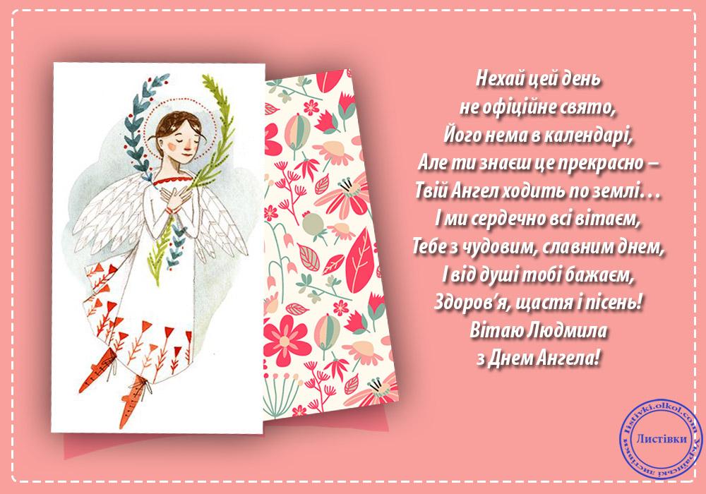 Вітальний малюнок з Днем Ангела Людмили