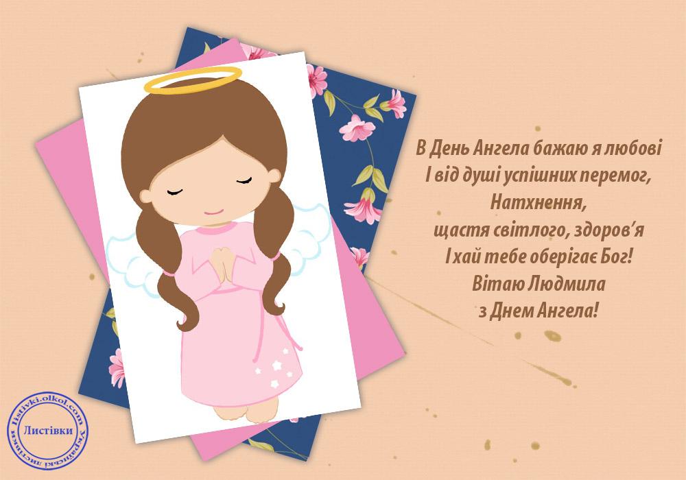 Побажання на День Ангела Людмилі на листівці