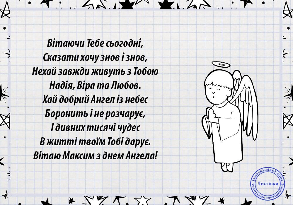 Вітальні листівки з днем ангела Максиму