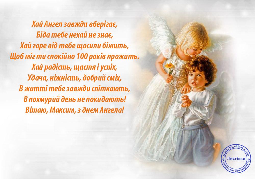 Фото картинка на День Ангела Максима