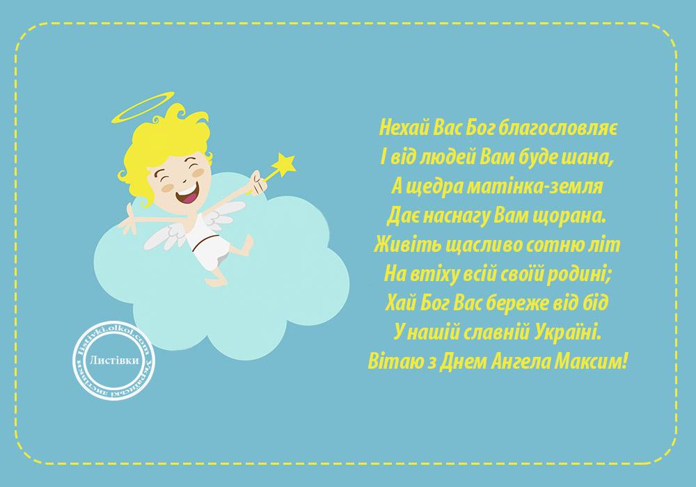 Вірш привітання з Днем Ангела Максима на листівці