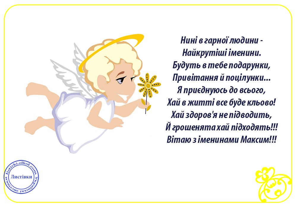 Вітальна листівка з іменинами Максима