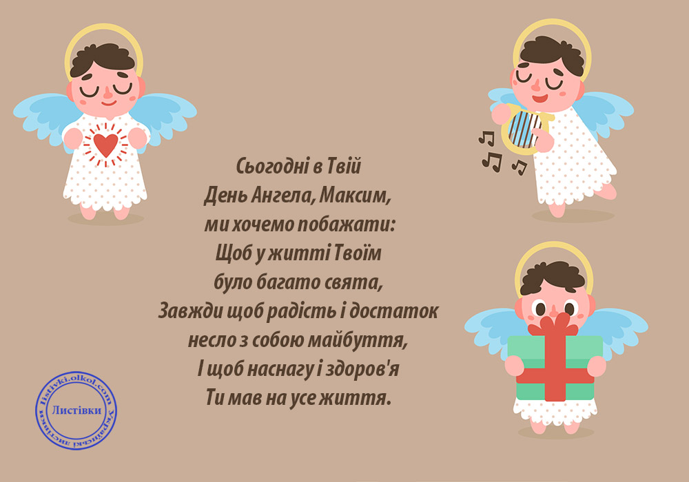 Побажання Максиму на День Ангела на картинці