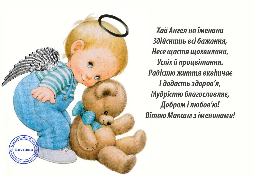 Вітальний малюнок на іменини Максима