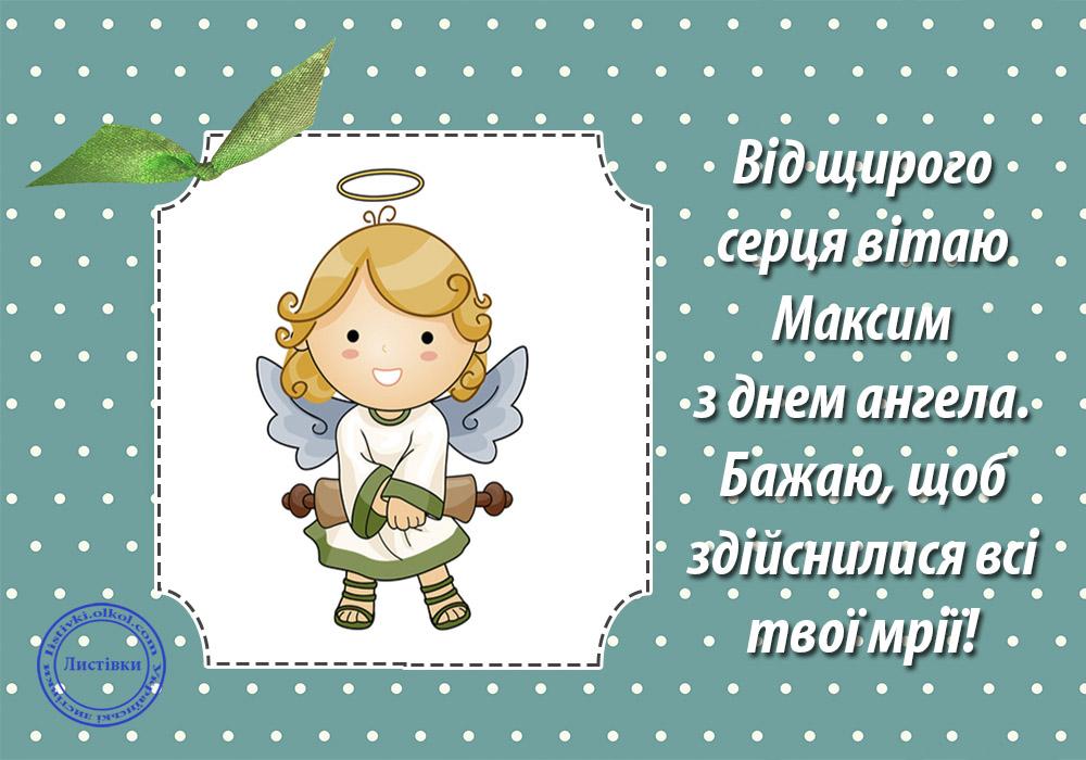 Вітальна листівка в прозі на День Ангела Максима