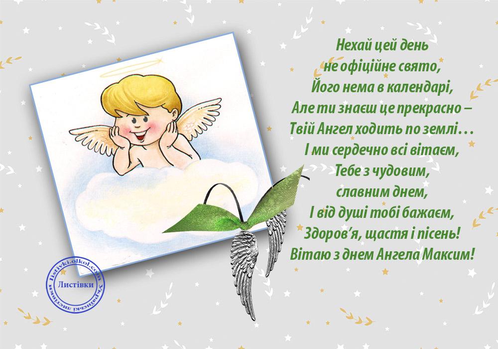 Авторська відкритка з Днем Ангела Максима