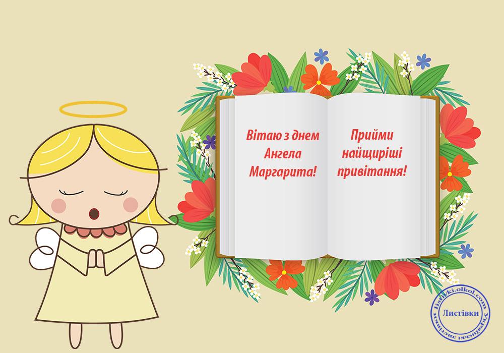 Вітальні листівки з Днем Ангела Маргарити