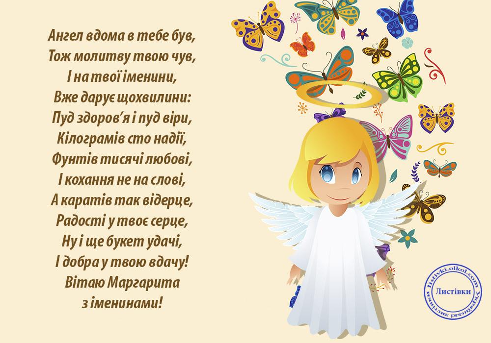 Великий вірш привітання з іменинами Маргарити на картинці