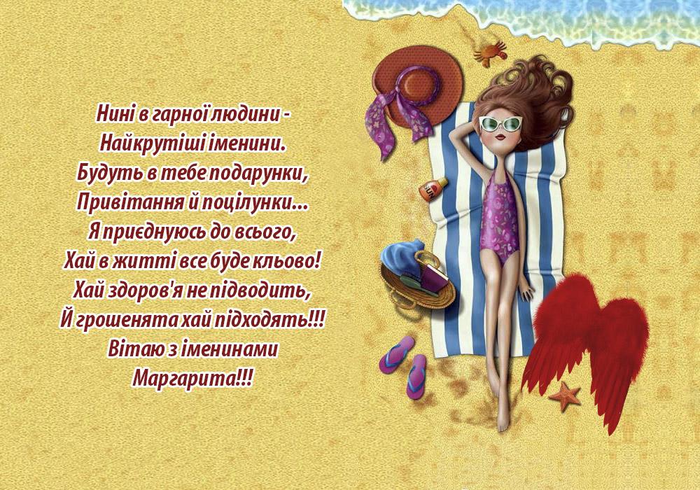 Вірш привітання з іменинами Маргариті написаний на картинці