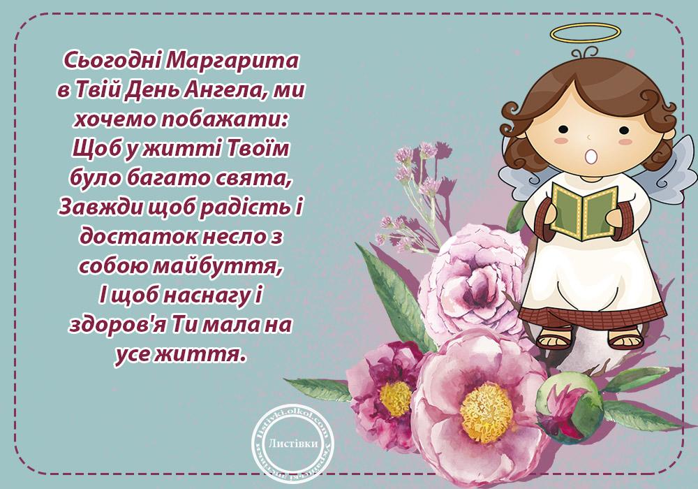 Побажання Маргариті на День Ангела на листівці