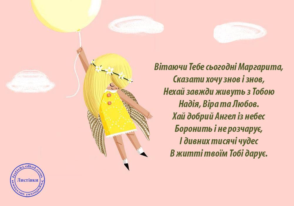 Українська відкритка з Днем Ангела Маргарити