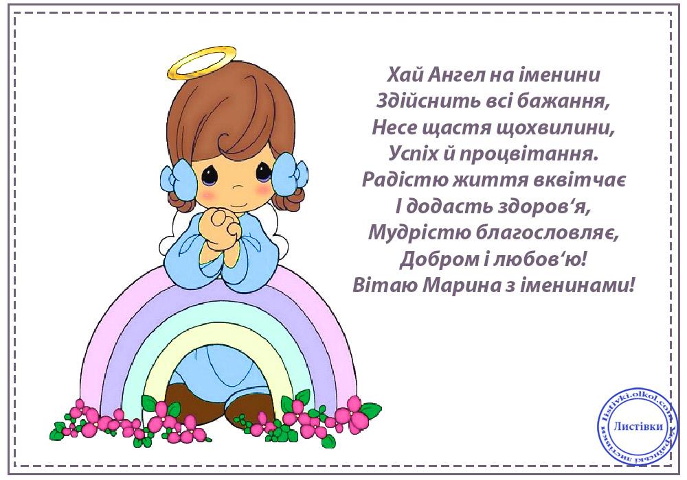 Унікальна листівка з іменинами Марини з віршом