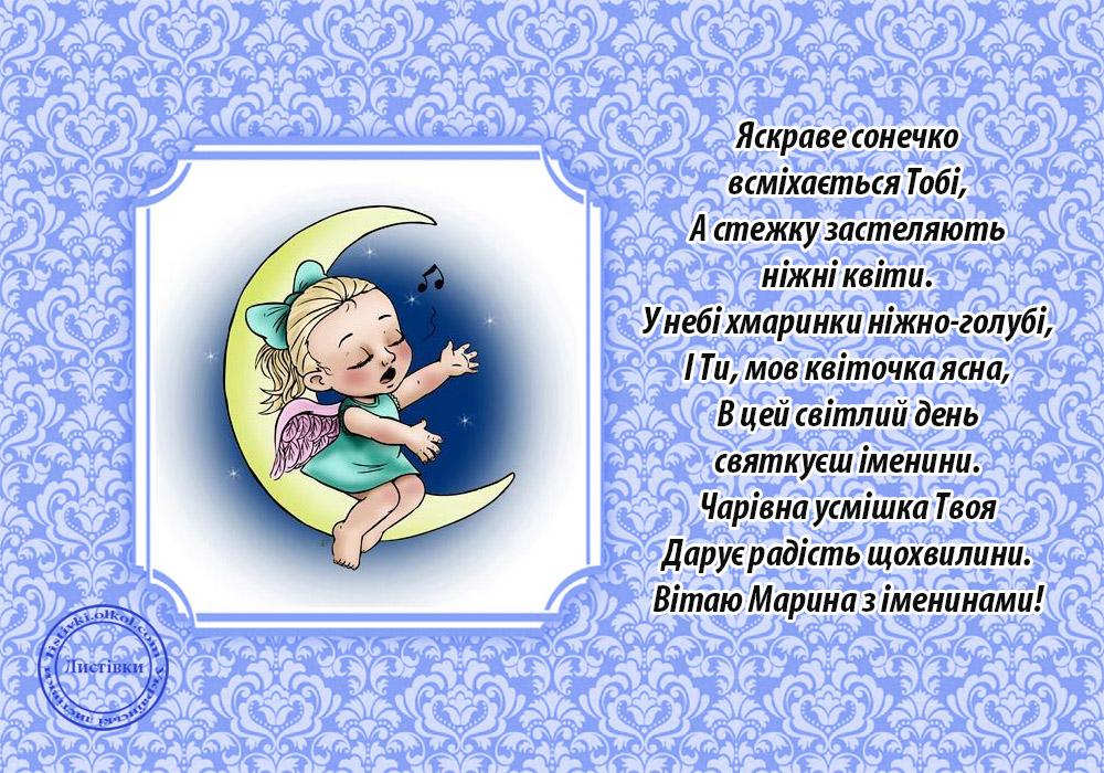 Малюнок на іменини для Марини з віршом