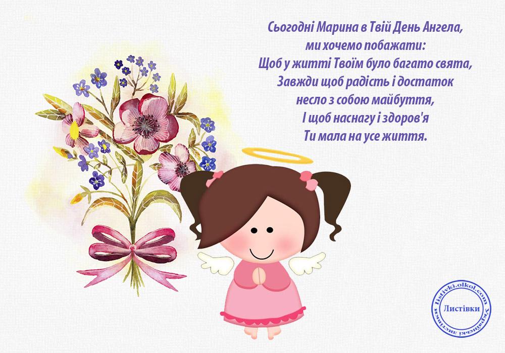 Побажання Марині на День Ангела на листівці