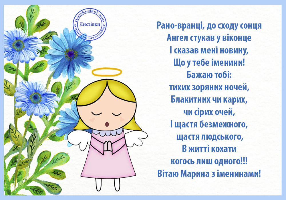 Вірш привітання на іменини Марині на відритці