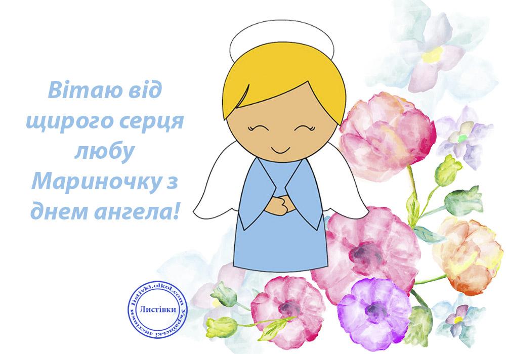 Українська листівка Марині на День Ангела