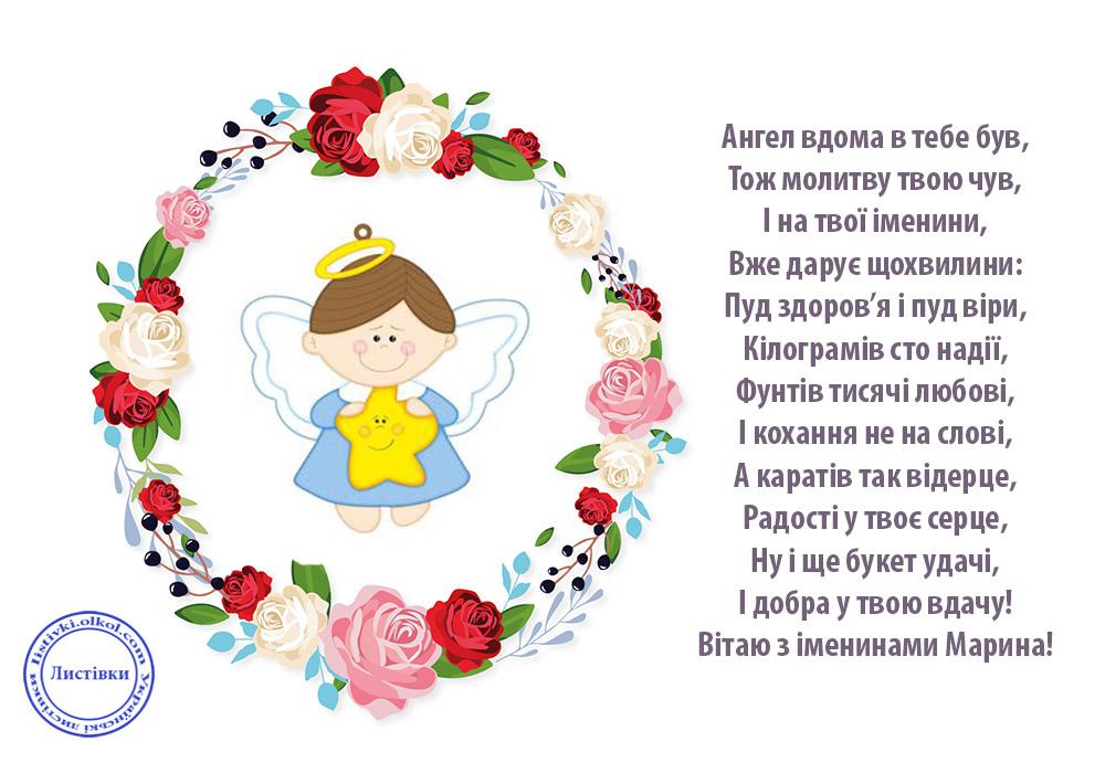 Прикольний вірш на іменини Марині на картинці