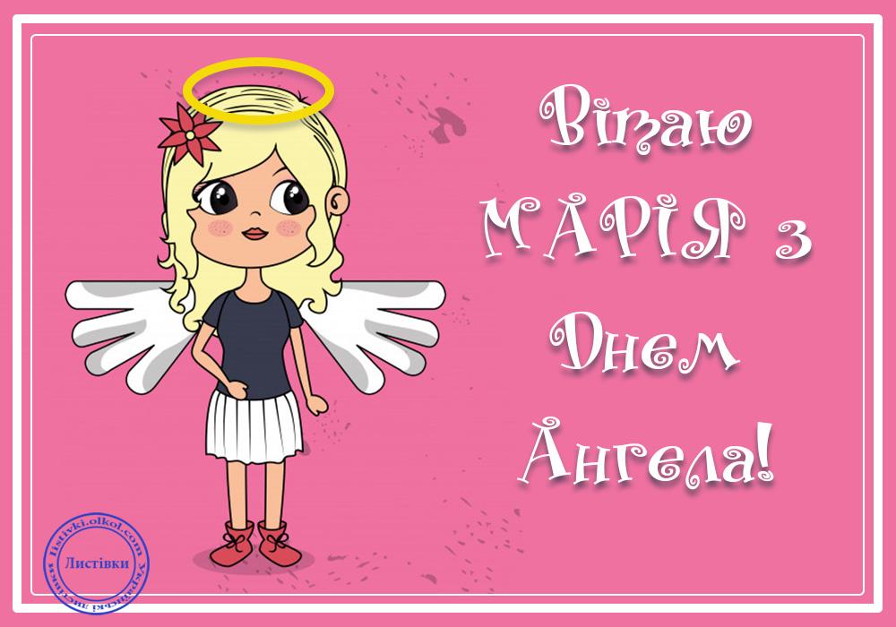 Вітальні листівки з днем ангела Марії