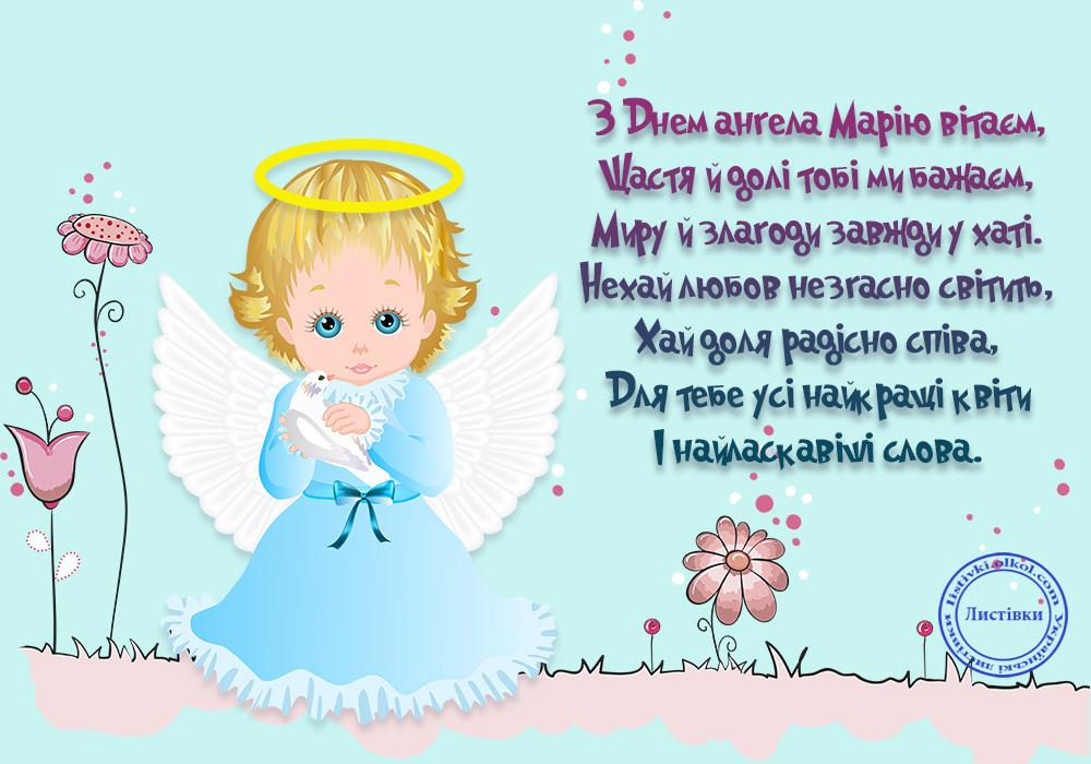 Вірш привітання Марії з днем ангела