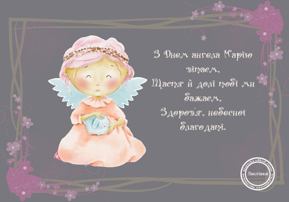 Картинка з днем ангела Марії