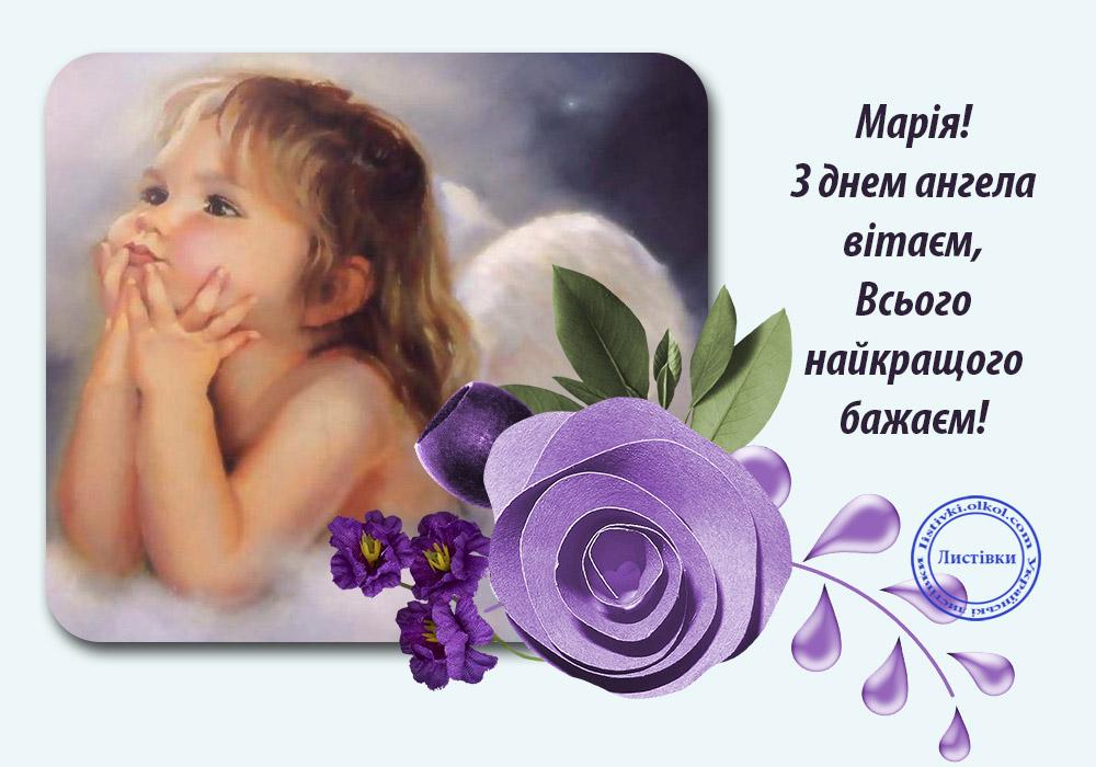 Безкоштовна листівка з днем ангела Марії