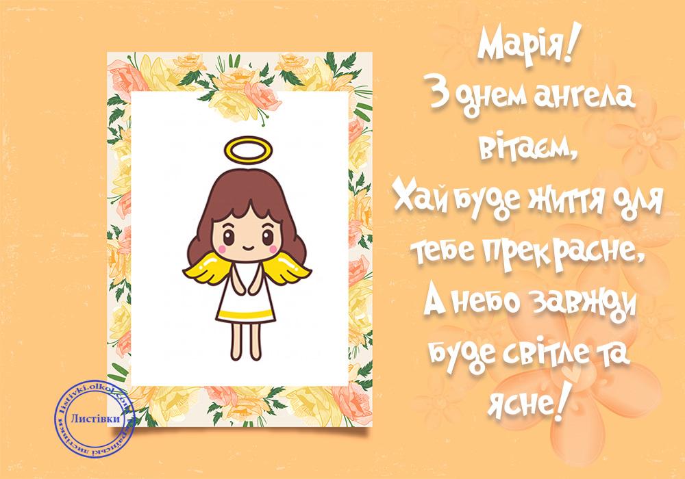 Українська відкритка з днем ангела Марії