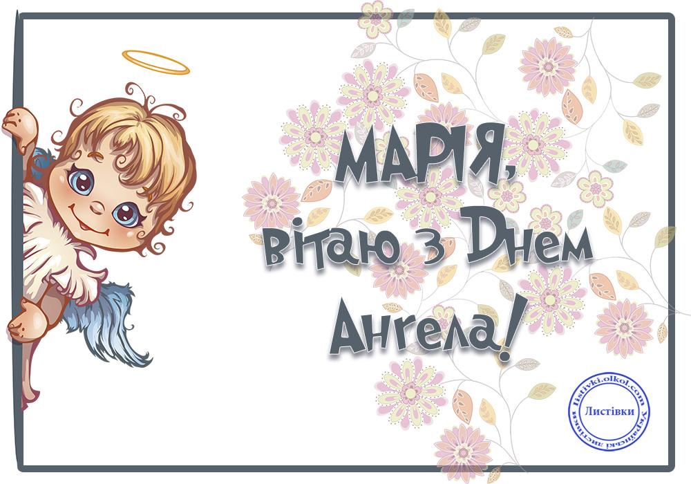 Відкритка на українській мові з днем ангела Марії
