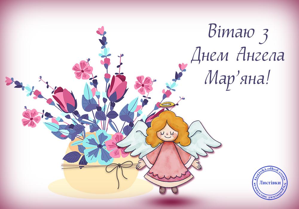 Вітальні листівки з Днем Ангела Мар'яни