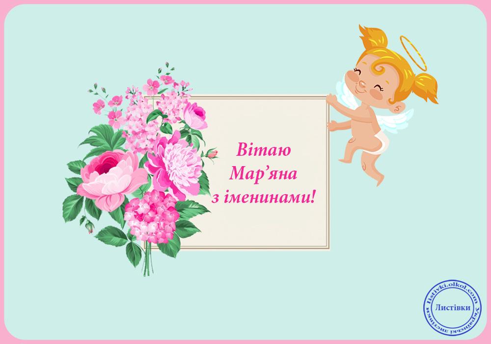 Вітальна листівка з іменинами Мар'яни
