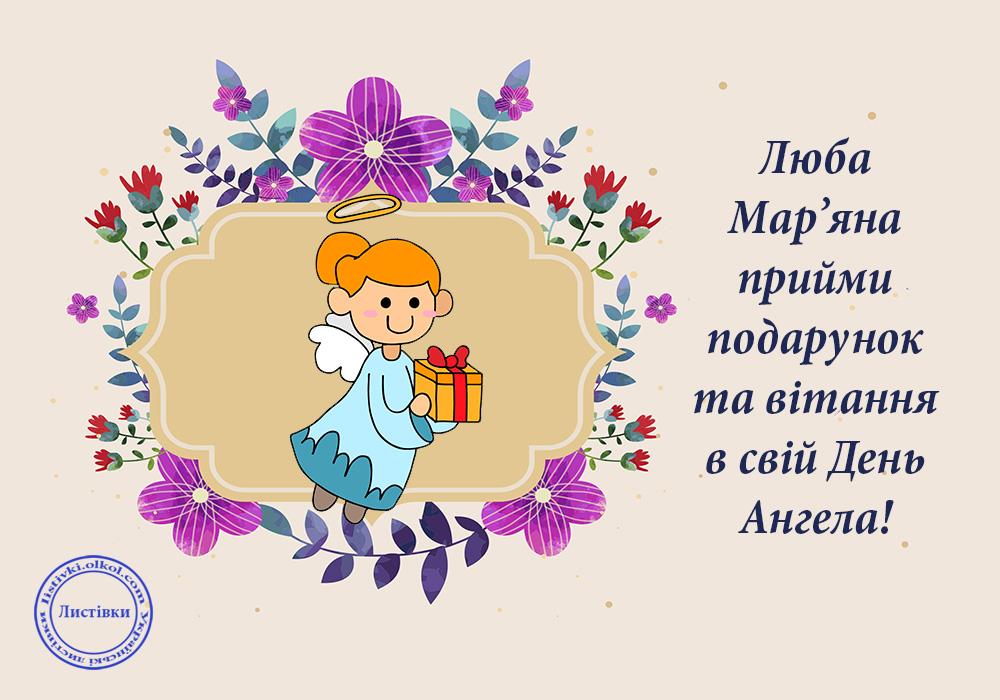 Вітальна листівка в прозі з Днем Ангела Мар'яни
