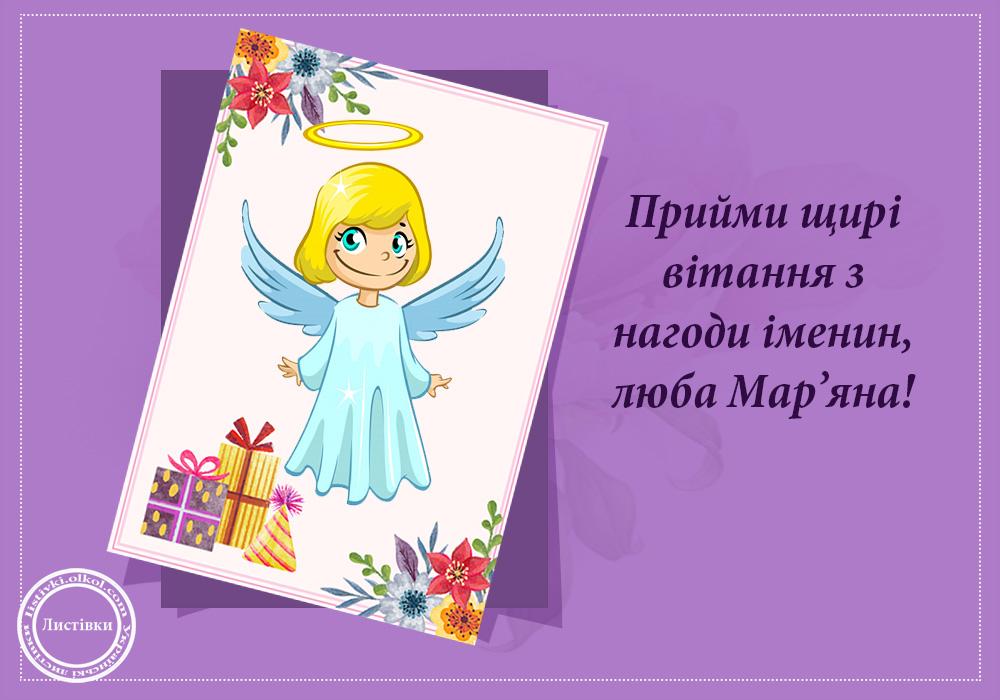 Авторска вітальна картинка з Днем Ангела Мар'яни