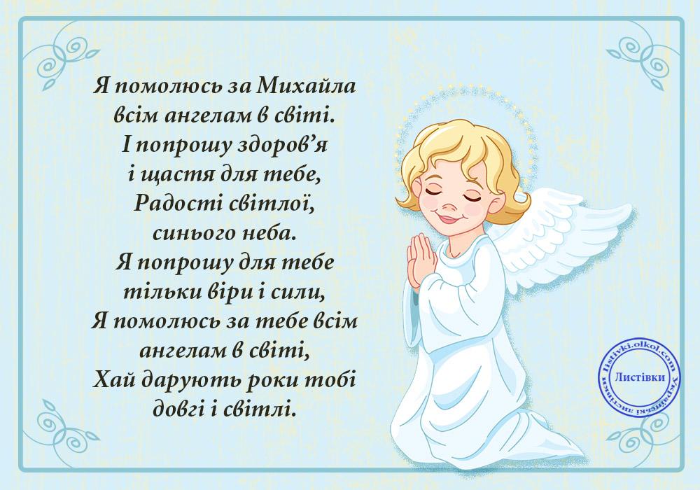 Листівки з днем ангела Михайла