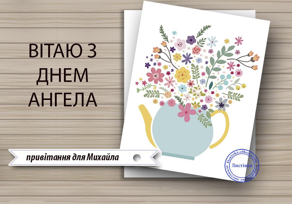 Українська листівка з днем ангела Михайла