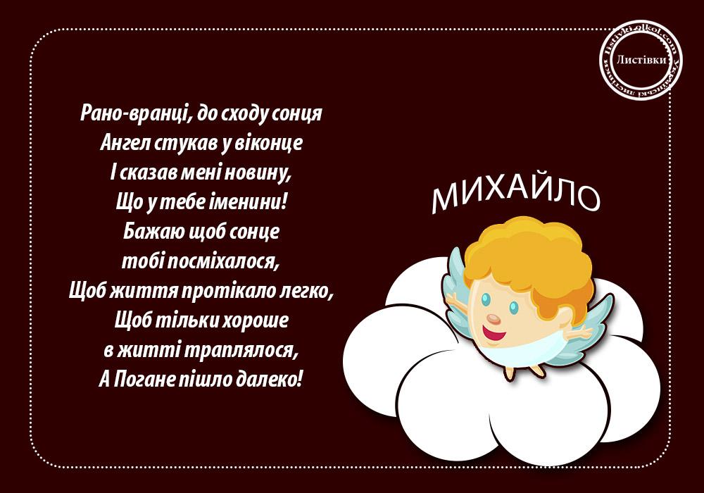 Вітальна листівка з іменинами Михайлу