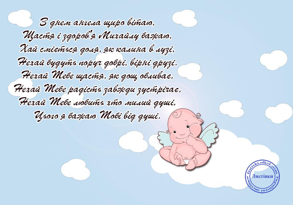 Прикольна листівка Михайлу на день ангела