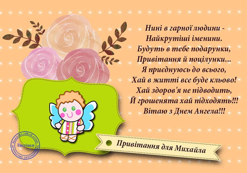 Відкритка Михайлу з днем ангела на українській мові