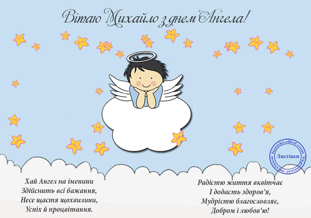 Авторська листівка з днем ангела Михайла