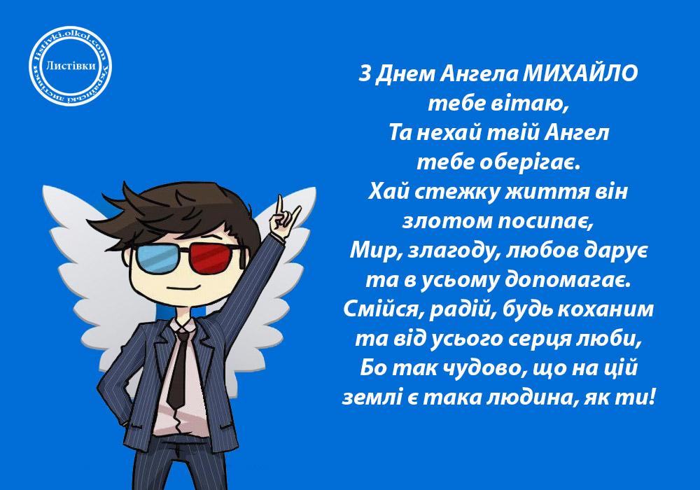 Прикольна вітальна листівка Михайлу з днем ангела