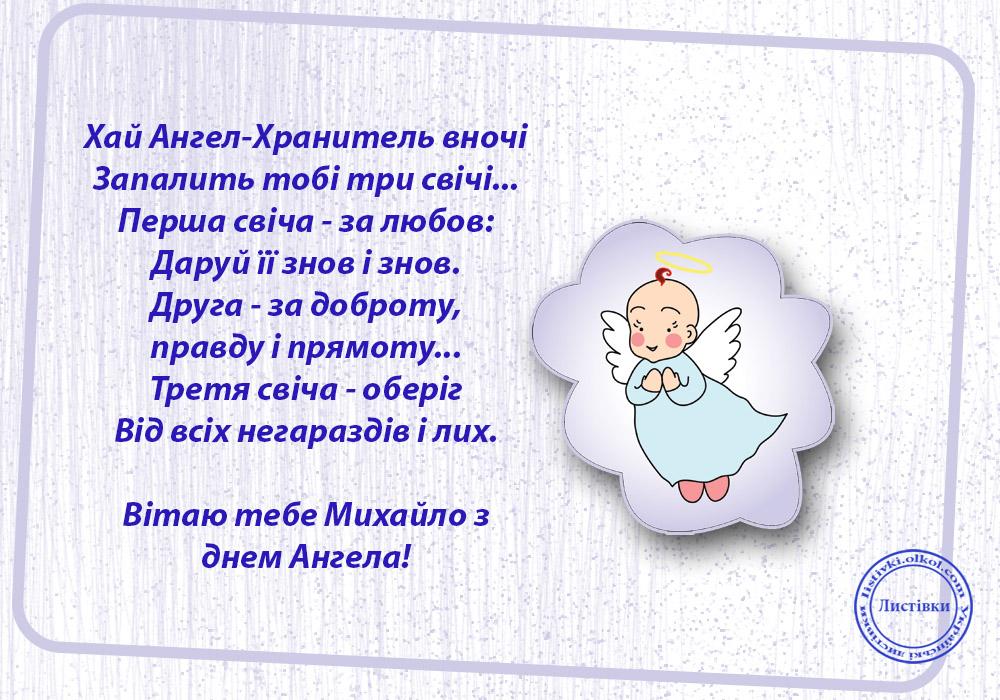 Малюнок на день ангела Михайла