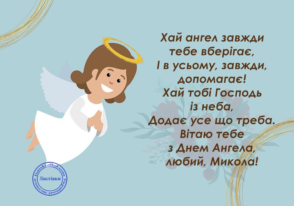 Вірш привітання з днем ангела Миколи на листівці