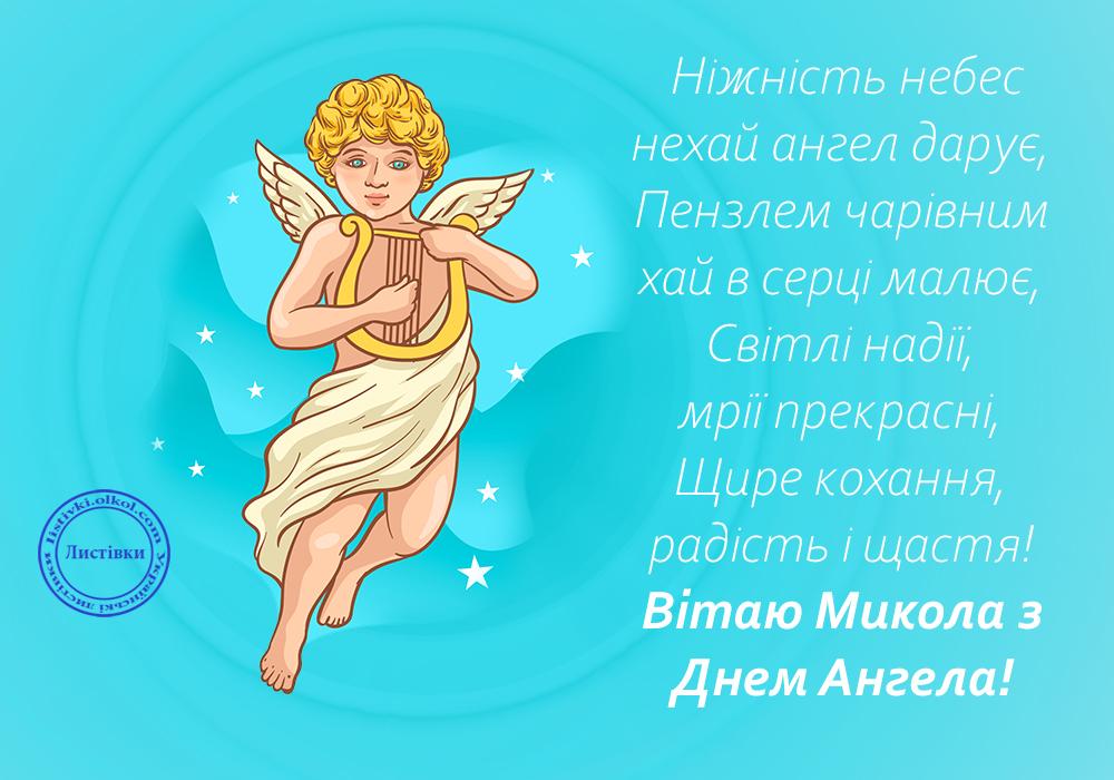 Вітальна листівка з днем ангела Коляна