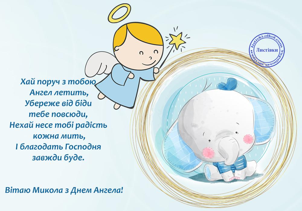 Вітальна картинка з днем ангела Миколи