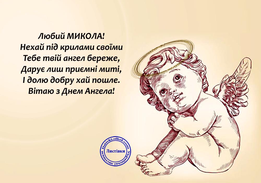 Вітальний малюнок з днем ангела Миколи